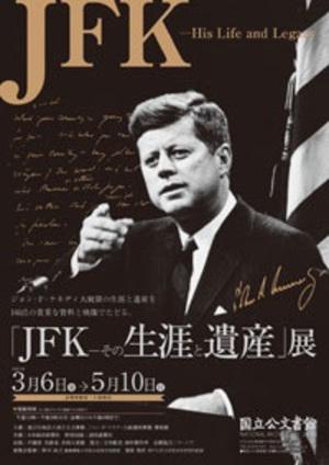 ジョン・F・ケネディの貴重な資料が登場 「JFK-その生涯と遺産」展