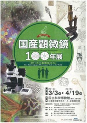 世界トップレベルの技術をこの目で確認 「国産顕微鏡100年展」