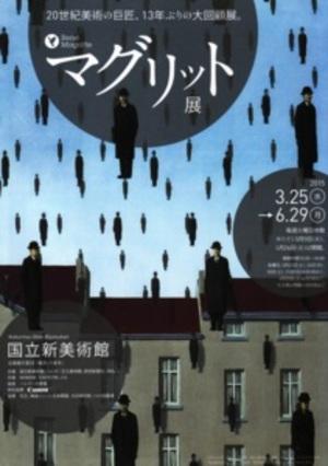 日本では13年ぶり シュールレアリスムの巨匠・マグリットの大回顧展