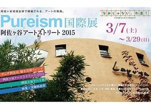東京・阿佐ヶ谷が芸術イベントの舞台に 「阿佐ヶ谷アートストリート」