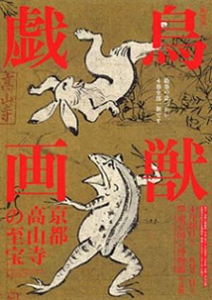 日本の最古の漫画の全貌が明らかに 東京国立博物館「鳥獣戯画」展