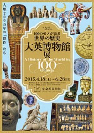 厳選された100の名品で人類の歴史を概観 「大英博物館展」
