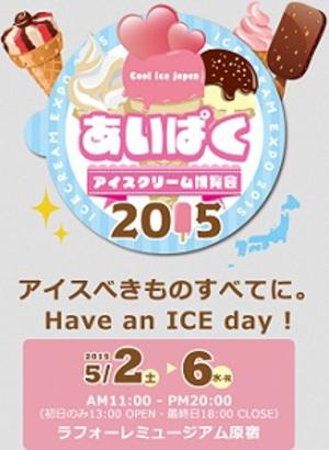 全国から厳選したアイスが原宿に集結 『アイスクリーム博覧会』