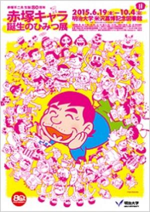 特異なキャラクターのアイデアの源泉を知る「赤塚不二夫生誕80周年」