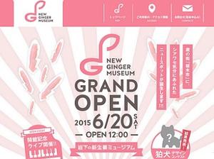 CMでおなじみ「岩下の、新生姜」のミュージアムがオープン