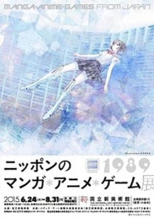 国立新美術館で日本のマンガ・アニメ・ゲーム総合展 ドラクエ、けいおん、初音ミクも