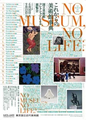 「美術館」そのものがテーマの展覧会 東京国立近代美術館にて