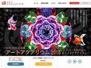 江戸・金魚で涼を体感 「日本橋アートアクアリウム2015」開催
