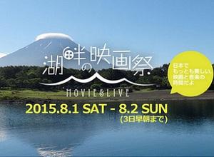 太陽の下で音楽を、月の下で映画を堪能 『湖畔の映画祭』 本巣湖畔にて