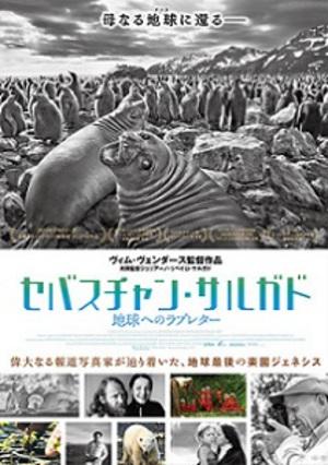 P・バラカン&渋谷敦志が報道写真家・サルガドを語るトークイベント