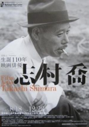 『七人の侍』『生きる』の志村喬生誕110年記念展 フィルム上映も