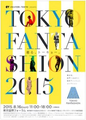 気鋭のデザイナー集結『TOKYO FANTASHION 2015』 国際フォーラムにて