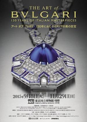 ブルガリ130年の歴史を名品でたどる展覧会 東京国立博物館にて