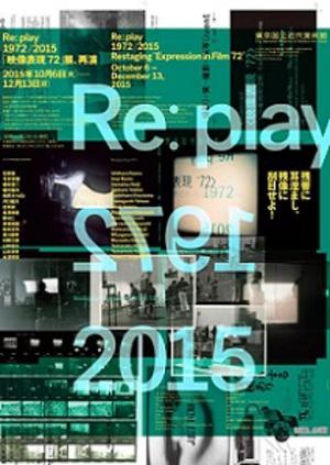 43年前の伝説の展覧会が東京で再び 「映像表現 '72」展