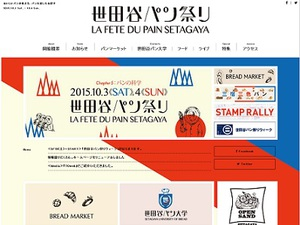 「世田谷パン祭り」は初の2日間開催 全国からおよそ100店が出店