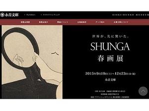 永青文庫が日本初の春画展を開催 細川護熙元首相の肝いりで実現