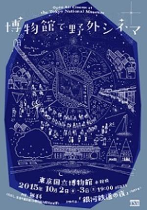 星空の下で『銀河鉄道の夜』を堪能 東京国立博物館が野外上映会