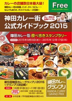 カレー激戦区・神田のNo.1店が今週末決定 『神田カレーグランプリ』