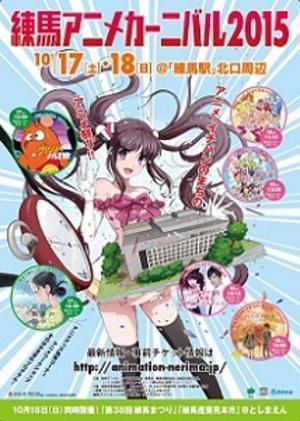 練馬区主催のアニメ祭 今年のテーマは「レジェンドと最前線を楽しもう」