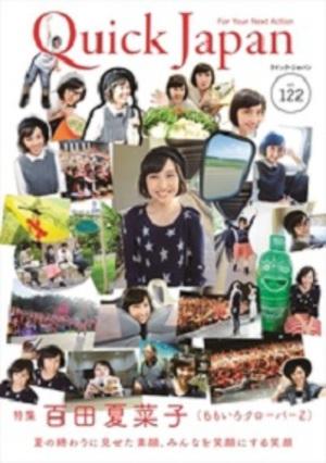 百田夏菜子 国立で生まれた名言「笑顔の天下」への強い意志