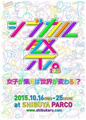 渋谷パルコに女子クリエイターが集結 「シブカル祭。2015」開催