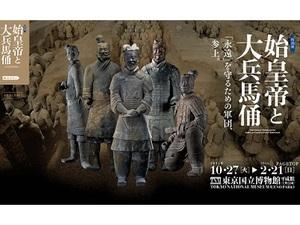始皇帝を守る永遠の軍団・兵馬俑が東京に 『始皇帝と大兵馬俑』展