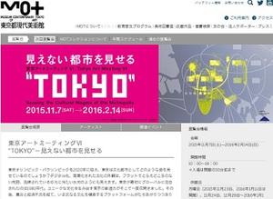 東京の創造力をみせる展覧会 『東京アートミーティング』展