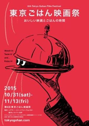 """今年も""""美味しい""""映画がいっぱい 『第6回 東京ごはん映画祭』"""