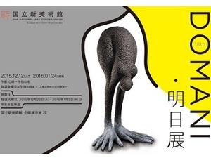 文化庁が支援する若手芸術家の作品展 今年のテーマは「表現と素材」