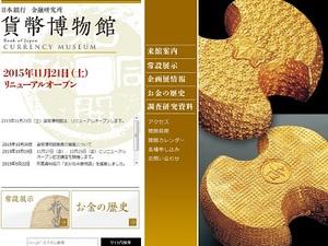 日銀の貨幣博物館がリニューアルオープン 特別展示も実施