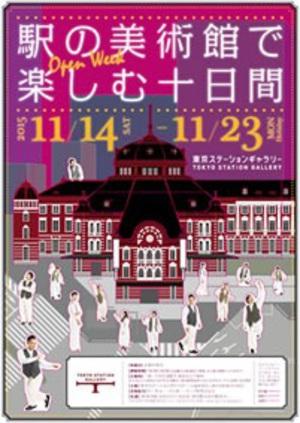 東京駅の魅力を体感 東京ステーションギャラリーが特別企画開催