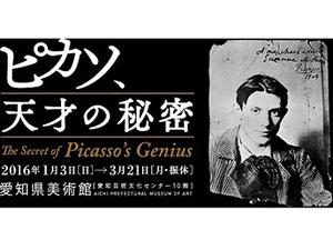 愛知県美術館にてピカソ展開催 キュビズム前の若かりし頃の作品を紹介