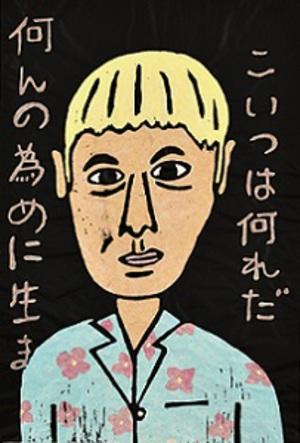 ビートたけしのアート作品を紹介「アートたけし展」 松屋銀座にて