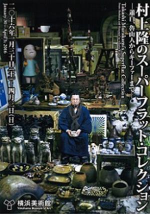 村上隆が集めた美術作品を公開 『村上隆のスーパーフラット・コレクション』