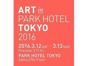 ホテルの客室でアート作品を鑑賞 「ART in PARK HOTEL TOKYO」