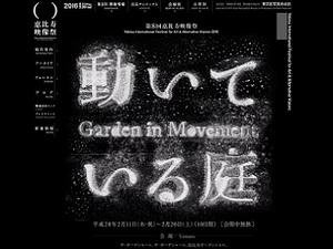アートと映像の祭典「恵比寿映像祭」 第8回のテーマは「動いている庭」