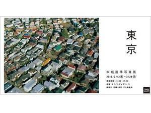 本城直季写真展『東京』 東京の街を空撮した作品50点登場