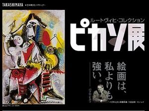 ピカソ作品60点が登場 『ルートヴィヒ・コレクション ピカソ展』