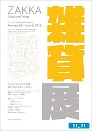 「雑貨」の佇まいやデザインの魅力を知る『雑貨展』 六本木にて