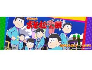 原画ほか貴重な資料が多数登場 TVアニメ『おそ松さん』展