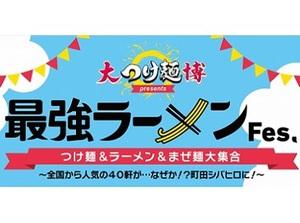 町田で開催の「最強ラーメンFes.」 全国最強クラスの40店が集結
