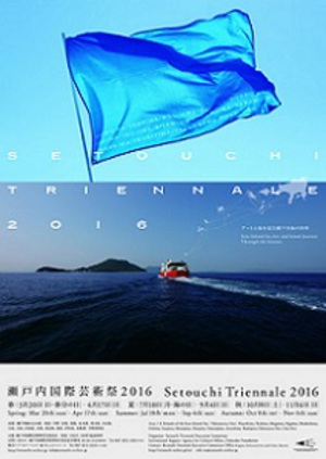 島々を巡ってアートや食、地元の文化を堪能 『瀬戸内国際芸術祭2016』