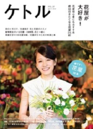 「スケートリンクに花束」は日本発 花束は連盟公認の花屋が製作