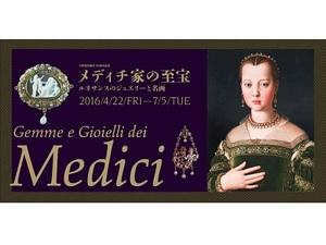 ルネサンスを支えた一族のお宝を一挙紹介 『メディチ家の至宝』展