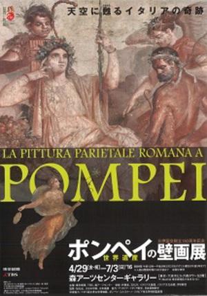 2000年前にタイムスリップ 『世界遺産 ポンペイの壁画展』