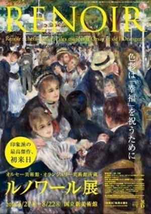 オルセーとオランジュリー美術館が夢の競演 「ルノワール展」