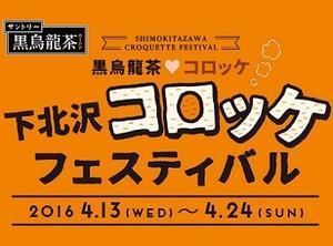 100種類以上のコロッケを堪能 「下北沢コロッケフェスティバル」