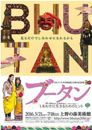 """""""しあわせの国""""ブータンを知る展覧会 国王夫妻の衣装も展示"""
