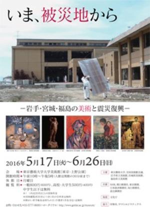 東日本大震災で被災した美術作品を紹介する展覧会 東京芸大にて
