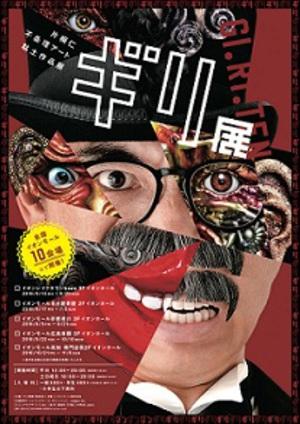 ラーメンズ片桐仁の不条理アート粘土作品展 全国10か所で開催